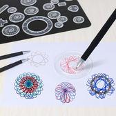 萬花尺 刮畫紙套裝手抄報範本鏤空畫萬花尺子工具多功能繁花曲線規繁華繪畫