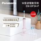 【台灣公司貨+分期0利率】PANASONIC 國際 EW-DP34 W音波電動牙刷 粉 1年保固