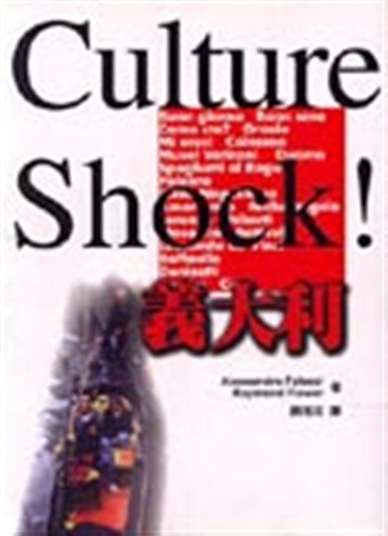 (二手書)Culture Shock!義大利