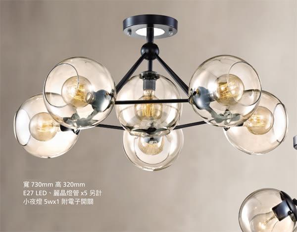 【燈王的店】現代工業風系列 半吸頂燈 5+1 燈 ☆ (92151)