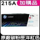 HP 215A W2313A 洋紅色原廠 LaserJet碳粉匣