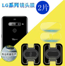 兩片裝 LG G7 G8 鏡頭膜 鋼化玻...