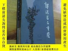 二手書博民逛書店郭沫若在重慶罕見有針眼Y23809 曾健戎編 青海人民出版社 出