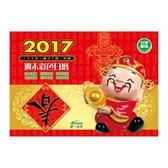 2017年(橫8K)彩色日曆(盒)