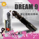 日本 Fuji World 入珠陽具活塞運動 夢幻震動按摩棒 DREAM 9 PISTON VIBE 日本製造 假陽具 假屌