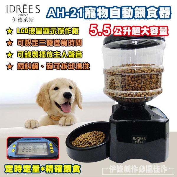 寵物自動餵食器 【可主人錄音】狗飼料 貓飼料 寵物投食器 定時餵食器 飲水器 貓砂【AH-21】
