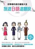 (二手書)旅遊日語這樣說:初學者的遊日會話大全