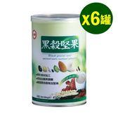 【台糖優食】黑穀堅果(450g/罐) x6罐/箱 ~精選穀物製作、純素可