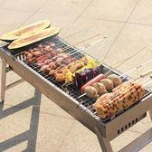 烤爐燒烤架家用燒烤爐子便攜折疊烤肉架戶外木炭5人以上燒烤工具全套 igo摩可美家