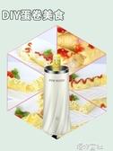 蛋捲機雞蛋杯全自動蛋腸機早餐機蛋包腸機家用煎蛋煮蛋器 交換禮物