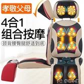 按摩椅家用全自動多功能老年人揉捏按摩墊頸部腰按摩器多色小屋 DF 交換禮物