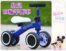 麗嬰兒童玩具館~幼兒四輪平衡車.無腳踏溜...