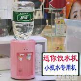 迷你飲水機臺式冷熱飲水機迷你型小型可加熱飲水機送桶家用礦泉水 後街五號