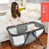 嬰兒床可折疊多功能便攜式新生兒搖籃床小搖床歐式寶寶床睡籃bb床CY『韓女王』