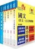 免運【鼎文公職】6A89-普考(航運行政)套書(不含航業與港埠經營管理概要)(贈題庫網)