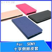 十字側掀皮套 Sony Xperia XA XZ1 XZ2 PREMIUM 保護套 手機皮套
