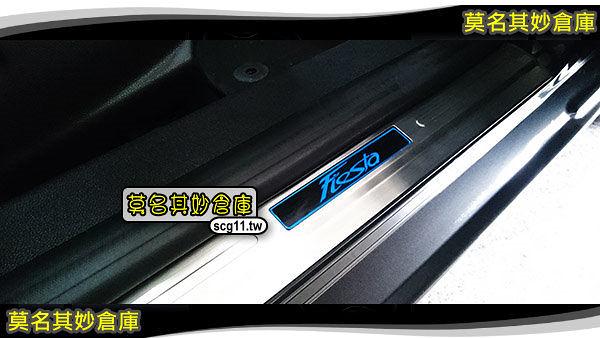 莫名其妙倉庫【AG036 時尚LED迎賓踏板】福特 Ford New Fiesta 小肥精品配件空力套件