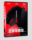 【停看聽音響唱片】【DVD】正宗哥吉拉
