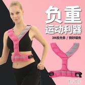 米客健身器材運動跑步裝備負重背心隱形薄款鐵砂綁腿沙袋衣可調節TT1655『麗人雅苑』