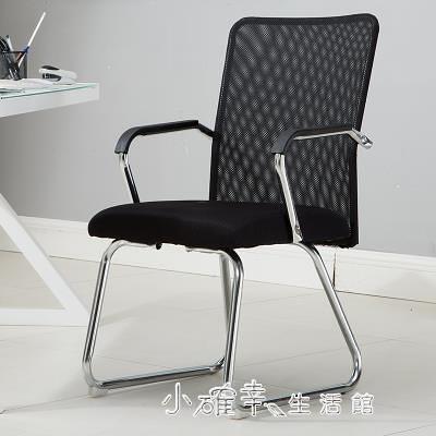 現貨 辦公椅家用電腦椅簡約懶人辦工椅子特價網布椅學生凳子宿舍靠背椅【全館免運】