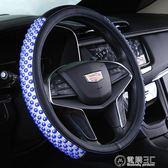 夏季汽車方向盤套女 韓國 可愛夏天防滑女士時尚鑲鑽通用型把套   電購3C