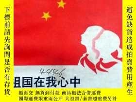 二手書博民逛書店罕見祖國在我心中--在國旗下講的故事Y23435 姬君式 北京少