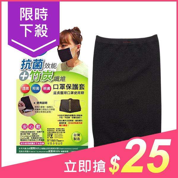 竹炭纖維口罩保護套(單入)【小三美日】 防禦必備 原價$29
