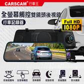 CARSCAM CR13 全螢幕電子式觸控雙1080P後視鏡行車記錄器