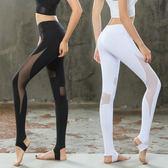 女踩腳長褲速干運動緊身網紗健身瑜珈褲 交換禮物