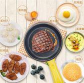 平底鍋煎蛋鍋堅好蒸蛋器煮蛋器煎蛋器小煎鍋自動斷電家用插電煮雞蛋早餐機神器