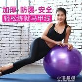 健身球瑜伽球加厚防爆孕婦家用器材裝備女初學者瑜伽氣球CY『小淇嚴選』