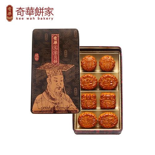 【台灣奇華至尊月餅】精裝迷你禮盒〈精緻鐵盒附袋〉