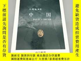 二手書博民逛書店罕見【日文原版】中國Y413021 中嶋嶺雄 中公新書