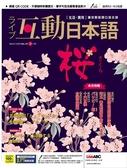 Live互動日本語(朗讀CD版)3月號/2020 第39期