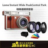 限量現貨 晶豪泰 分期0利率 Lomo'Instant Wide Central Park 棕色皮革 鏡頭套裝 寬幅 拍立得相機
