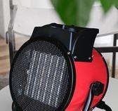 暖風機  3000W家用暖風機恒溫工業大功率電熱風機浴室取暖器電暖器 烘干機  DF  萌萌小寵