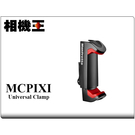 ★相機王★Manfrotto PIXI Universal Clamp〔MCPIXI〕通用手機夾
