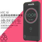 手機皮套 HTC 10 晶透感應保護套 ...