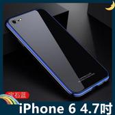iPhone 6/6s 4.7吋 冰炫系列保護套 金屬邊框+玻璃背板 組合款 電鍍撞色 輕薄全包 手機套 手機殼