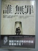 【書寶二手書T3/翻譯小說_HEB】誰無罪_費迪南.馮.席拉赫