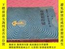 二手書博民逛書店成功的秘訣(罕見如圖)Y26492 凱方 福建人民出版社 出版1985