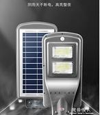 LED太陽能庭院燈人體聲控感應農村戶外防水路燈室外家用照明超亮  【全館免運】
