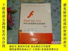二手書博民逛書店Flash罕見MX 2004 網頁動畫製作標準教材(中文版, 》