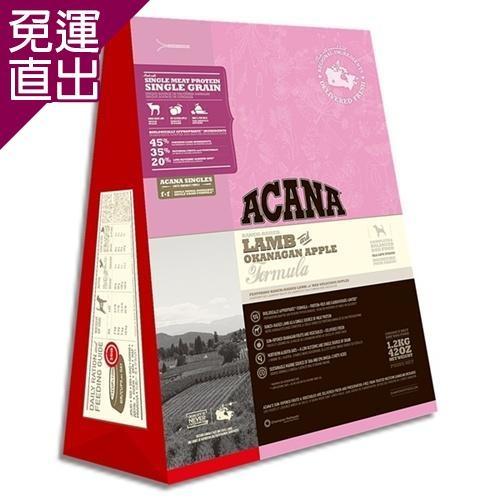 ACANA新愛肯拿 蛋白低敏 美膚羊肉+蘋果配方11.4公斤 X 1包【免運直出】
