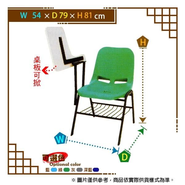 【 C . L 居家生活館 】4-11 單人椅(含可掀桌板)/單人椅/多用途椅