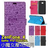 華碩 ZenFone4 Selfie Pro ZD552KL 手機皮套 皮套 內軟殼 支架 插卡 手機套 手機殼 小魔女壓花 AA