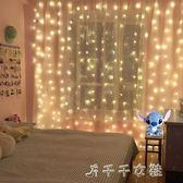 led彩燈閃燈串燈滿天星網紅臥室布置窗簾燈星星燈ins軟妹房間裝飾父親節禮物