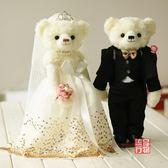 99購物節85折 婚車熊 結婚禮品婚紗熊毛絨泰迪