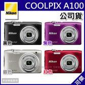 可傑 Nikon  COOLPIX A100  數位相機 時尚美型  2010 萬像素 5 倍光學變焦 內附相機包  公司貨