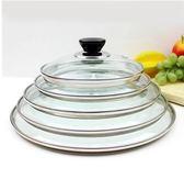 鍋蓋鋼化玻璃蓋圓鈕把手炒鍋蓋子通用可視炒菜鍋具蓋防爆裂   ZX